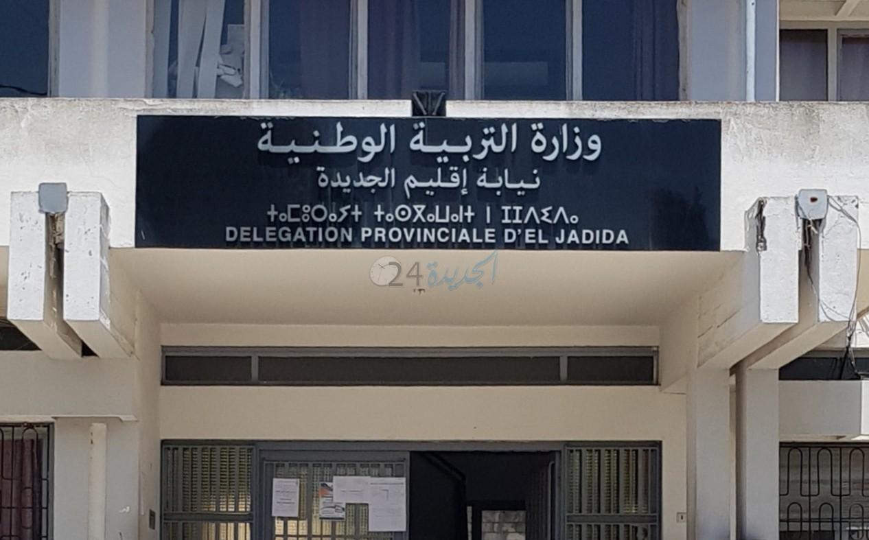 مطالب بالافراج عن تقرير اللجنة الجهوية الخاص بمجموعة مدارس 'القراقشة' بمديرية الجديدة