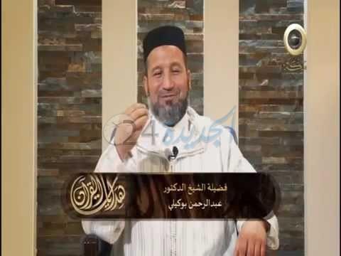 الدكتور 'عبد الرحمان بوكيلي' يؤطر دورة تكوينية بكلية الاداب بالجديدة