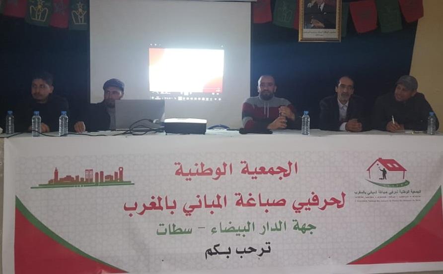 الجمعية الوطنية لحرفيي صباغة المباني تعقد لقاء تواصليا بزاوية سيدي اسماعيل