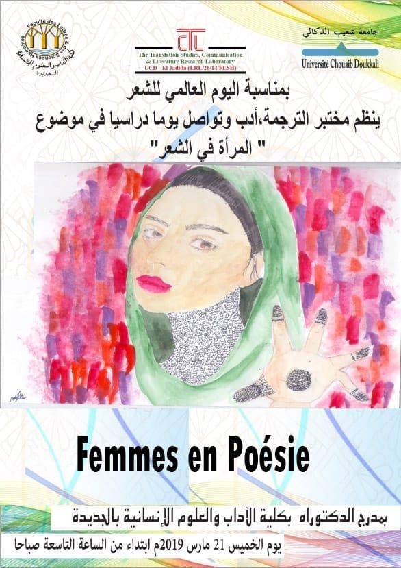 تنظيم يوم دراسي بكلية الاداب بالجديدة حول موضوع : ''المراة في الشعر''