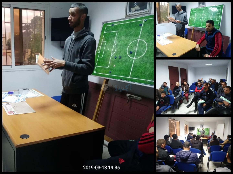 بالصور.. 'جمعية مزغان الرياضية لأسرة التعليم' بالجديدة تنظم دورة تكوينية