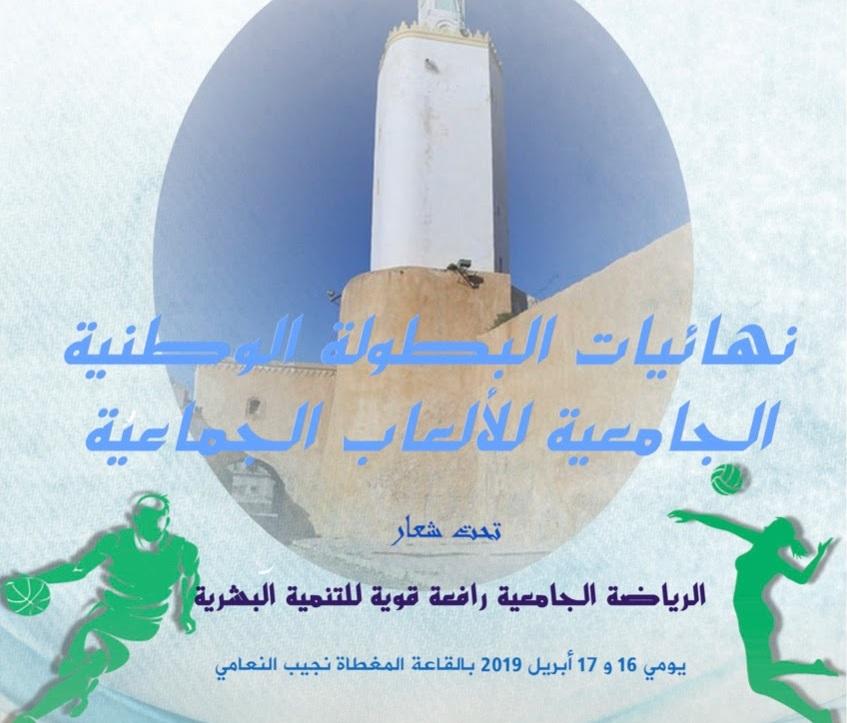 جامعة شعيب الدكالي تحتضن نهائيات البطولة الوطنية الجامعية في كرتي السلة والطائرة