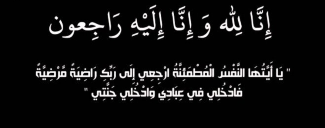 تعزية في وفاة والدة عائلة ''الدعلي'' بسيدي بنور