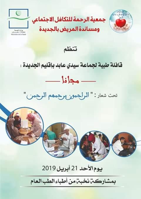 تنظيم قافلة طبية مجانية لفائدة ساكنة جماعة سيدي عابد الاحد المقبل