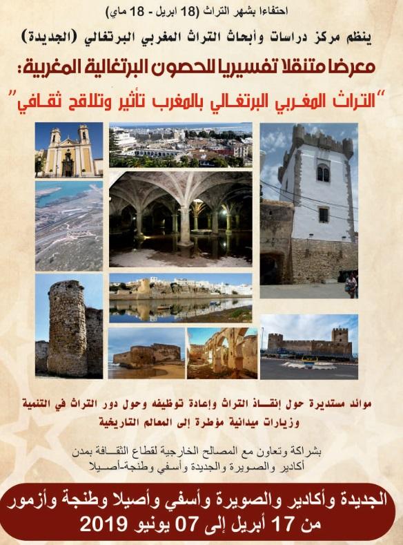 مدينة سبتة قي واجهة معرض تفسيري متنقل للتراث المغربي البرتغالي بالمغرب