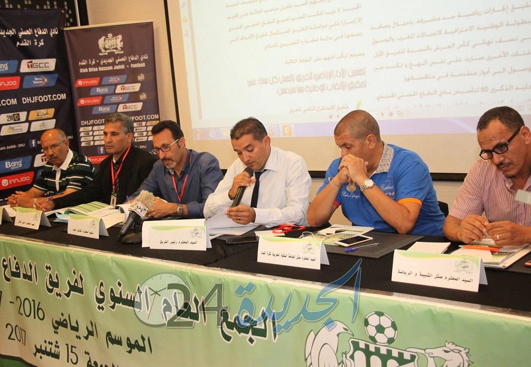 محكمة الاستئناف بالجديدة تنصف فريق الدفاع الحسني الجديدي لكرة القدم برفض الحكم ببطلان جمع عام 2016/2017