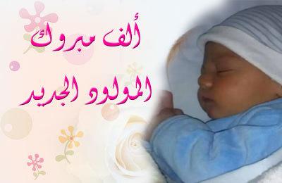 تهنئة بمولود جديد في بيت الزميل بنصفية عبدالرحمان