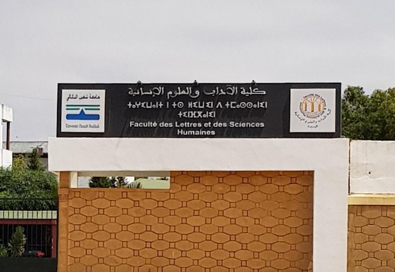 كلية الآداب والعلوم الانسانية بالجديدة والتقويم القمري للامتحانات