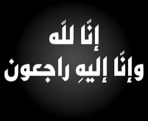 الجديدة: تعزية في وفاة والدة خالد بوعكاد