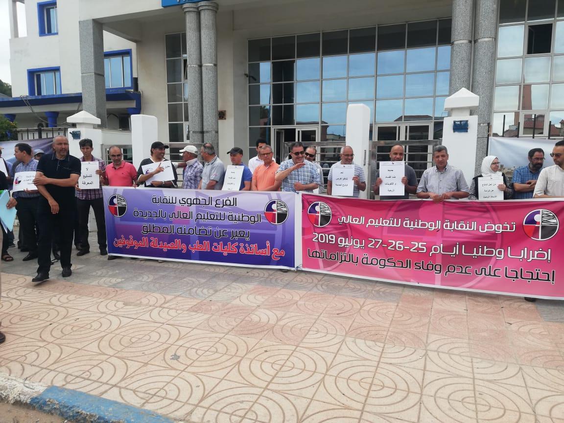 الاساتذة الباحثون بالجديدة يحتجون أمام رئاسة جامعة شعيب الدكالي