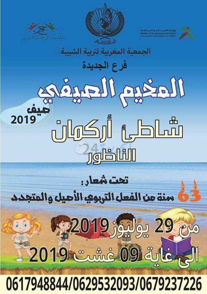 الجمعـيـة المغربـيـة لـتـربــيـة الـشـبـيـبـة بالجديـدة تعلن عن افتتاح التسجيل لمخيم الناظور