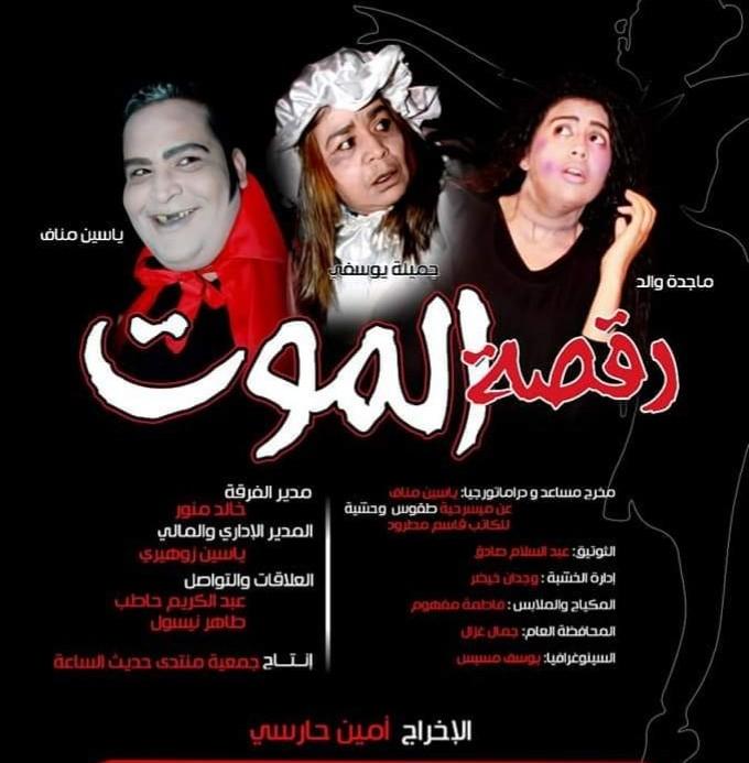 تقديم العرض الأولي لمسرحية ''رقصة الموت'' لمحترف عائشة مناف  بالمركب الثقافي بالجديدة