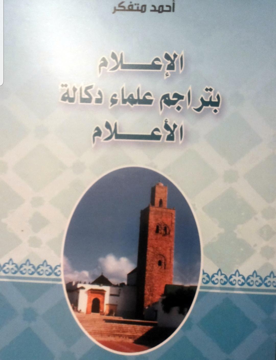أعلام منطقة دكالة.. كتاب جديد للكاتب والباحث الأستاذ أحمد متفكر