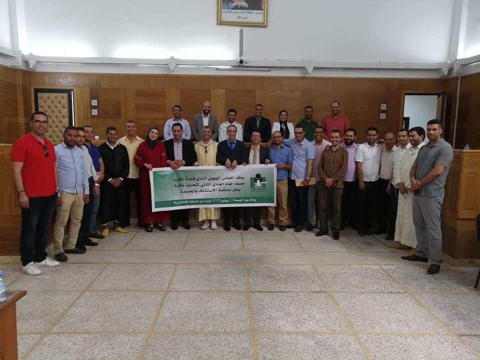 نادي قضاة المغرب بالدائرة الاستئنافية للجديدة ينتخب مكتبه الجهوي الجديد
