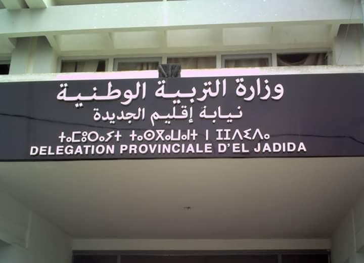 الجديدة: المكتب الإقليمي للجامعة الوطنية لموظفي التعليم UNTM يصدر بلاغا نقابيا