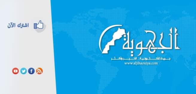وكيل الملك بسيدي بنور يتابع رؤساء جمعيات بالعونات أصدروا بيانا يتضمن عبارات قذف في حق موقع الكتروني