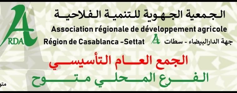 تأسيس الفرع المحلي لخميس متوح للجمعيةالجهوية للتنمية الفلاحية بجهة الدار البيضاء سطات