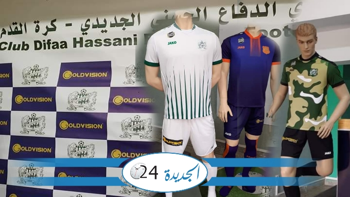 نادي الدفاع الحسني الجديدي يقدم  قميصه الجديد لوسائل الإعلام