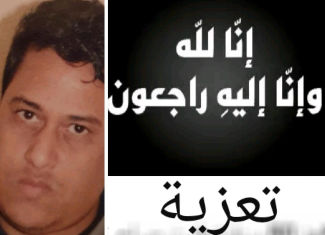 الجديدة : تعزية في وفاة الفقيد عبد الاله كمراني