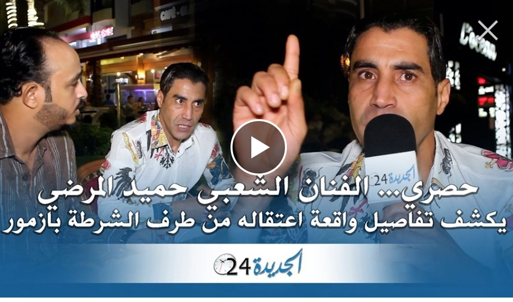هذا ما قاله الفنان حميد المرضي بعد ليلة قضاها في ضيافة الشرطة بآزمور