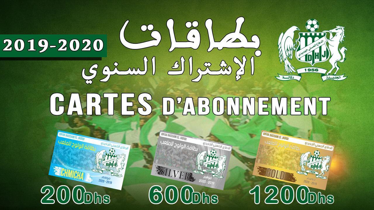 انطلاق عملية بيع بطاقات الاشتراك بنادي الدفاع الحسني الجديدي