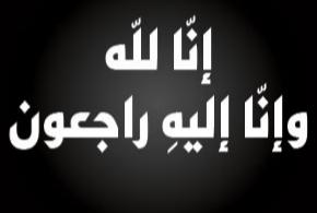 سيدي بوزيد: تعزية في وفاة الحاج معاشو