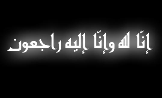 ابن خالة كاتب فرع الاتحاد الاشتراكي بجماعة أولاد احسين السعيد عاصم في ذمة الله