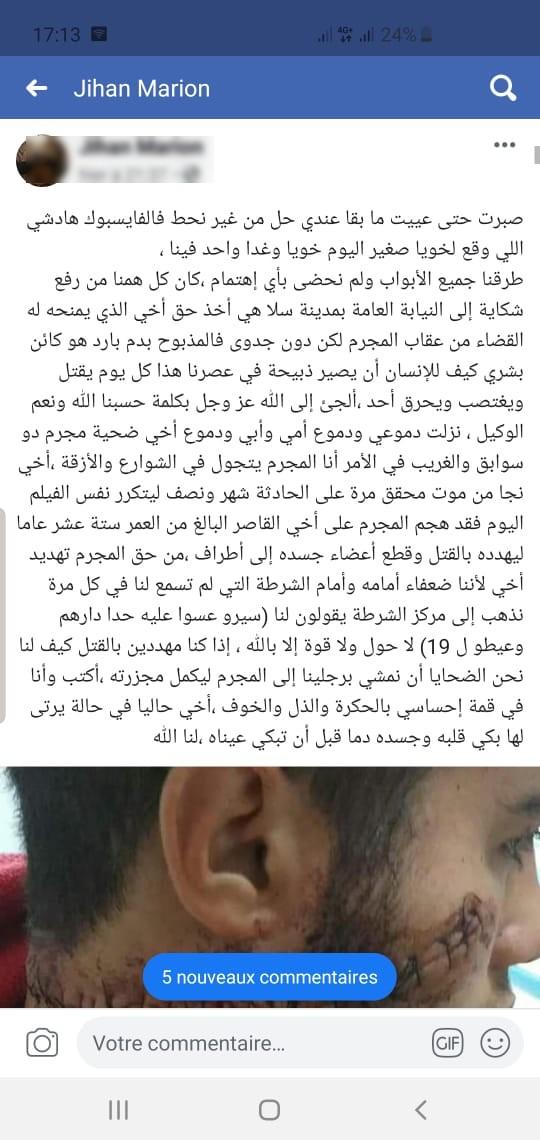 المديرية العامة تكشف ل'الجديدة24' ملابسات إيقاف مشتبه في اعتدائه على قاصر بسلا