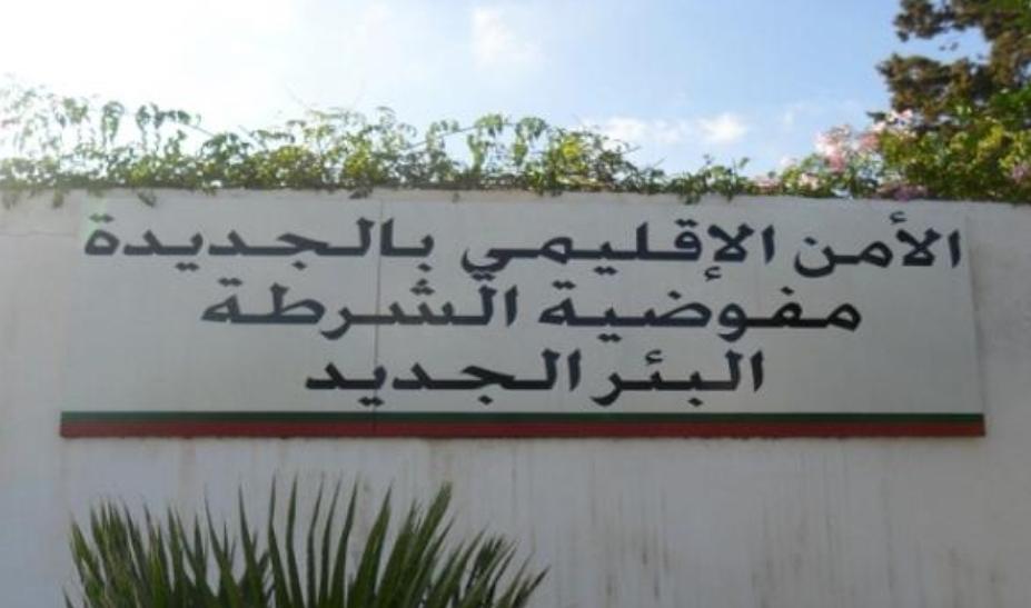 البئر الجديد: توقيف أفراد اسرة تورطوا في قضية تتعلق بالاحتجاز والابتزاز والتبليغ عن جريمة وهمية