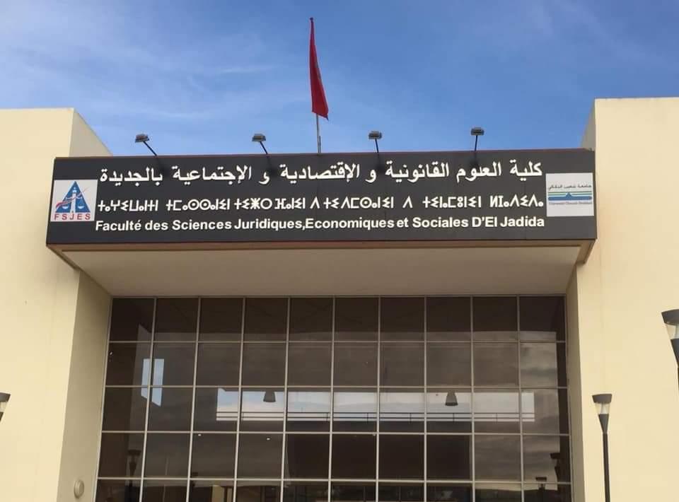 كلية الحقوق بالجديدة تنظم الدرس الافتتاحي للماستر المتخصص