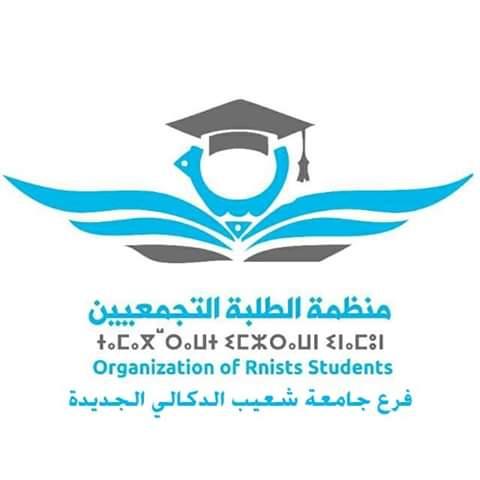 منظمة الطلبة التجمعيين تصدر بلاغا حول الدخول الجامعي الجديد بجامعة شعيب الدكالي