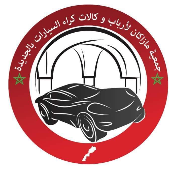 رئيس واعضاء جمعية مازاكان لأرباب وكالات كراء السيارات يعزون في وفاة والدة عامل الجديدة