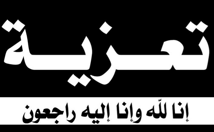 شقيق المناضل الحقوقي عبد الرحيم مديحي في ذمة الله