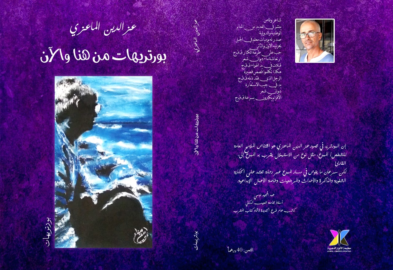 ''بورتريهات من هنا والآن ''.. آخر اصدارات الكاتب الدكالي عز الدين الماعزي