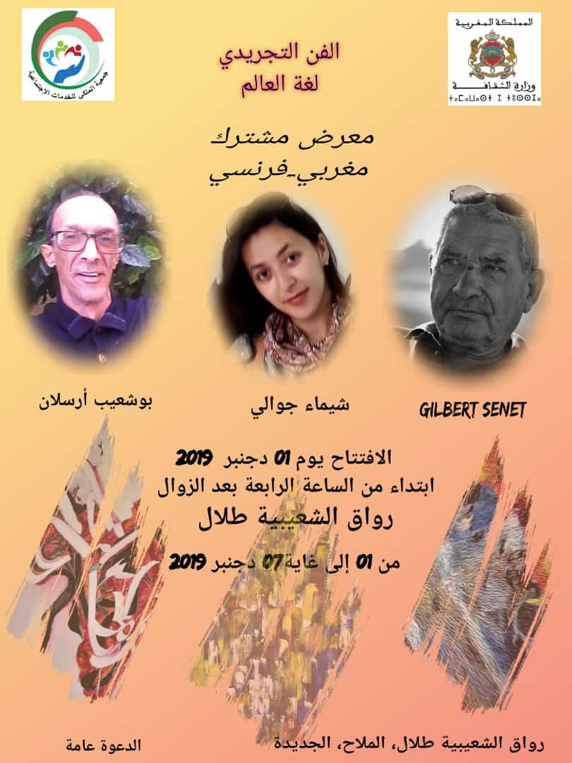 تنظيم معرض مغربي فرنسي مشترك للفن التشكيلي بالجديدة