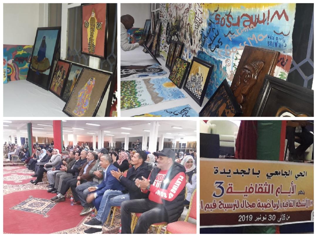 الحي الجامعي بالجديدة ينظم النسخة الثالثة لفعاليات الأيام الثقافية