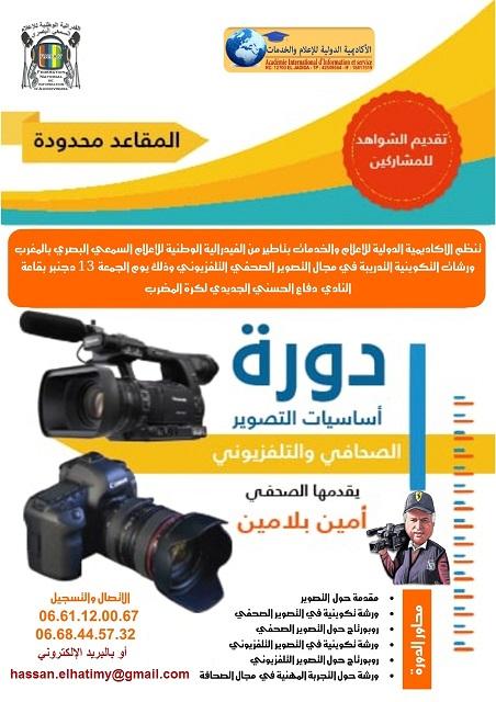 تنظيم دورة تكوينية في مجال التصوير التلفزيوني الاحترافي بالجديدة