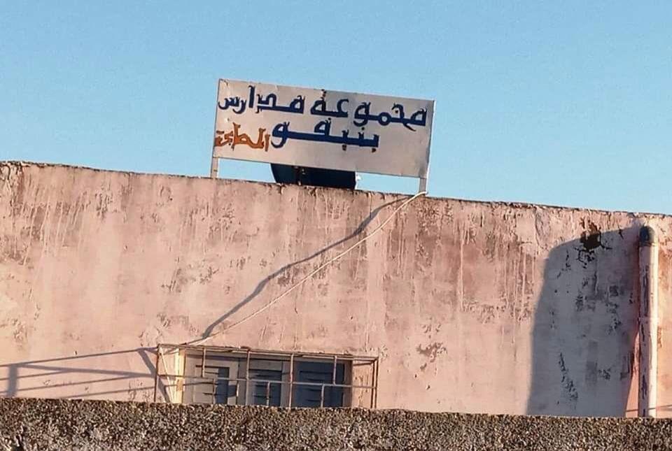 ساكنة جماعة الغربية ترسل عريضة استنكارية إلى المدير الإقليمي لوزارة التربية الوطنية بسيدي بنور