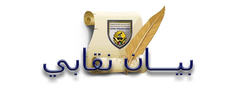 نقابة الموخاريق تفضح تجاوزات المدير الإقليمي للتعليم بإقليم سيدي بنور