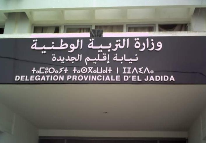 المديرية الاقليمية للتعليم تصدر بلاغا حول اعتصام مجموعة من الاساتذة داخل مقرها بالجديدة