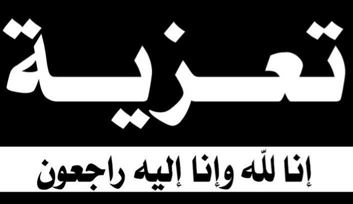 والدة الزميل الإعلامي محمد الغوات في ذمة الله