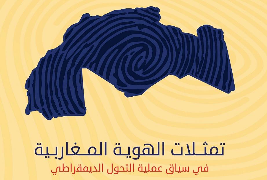 مدينة الجديدة المغربية تحتضن فعاليات الدورة الحادية عشرة للمنتدى المغاربي 