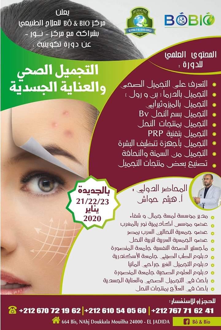 الجديدة: الاعلان عند تنظيم دورتين تكوينيتين في مجال التجميل الصحي والعناية الجسدية والعلاج بمنتجات النحل