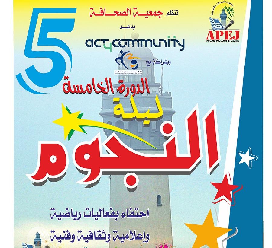 جمعية الصحافة بالجديدة تعلن عن تنظيم الدورة الخامسة من حفل''ليلة النجوم''