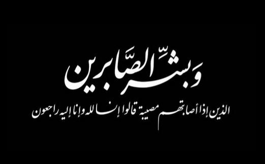 خالة الزميل ياسين الزوهيري مدير جريدة الجديدة بريس في ذمة الله