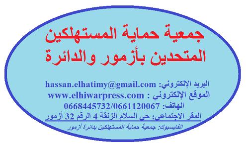 جمعية من ازمور تعلن عن عرض عمل .. (عقدة عمل anapec)