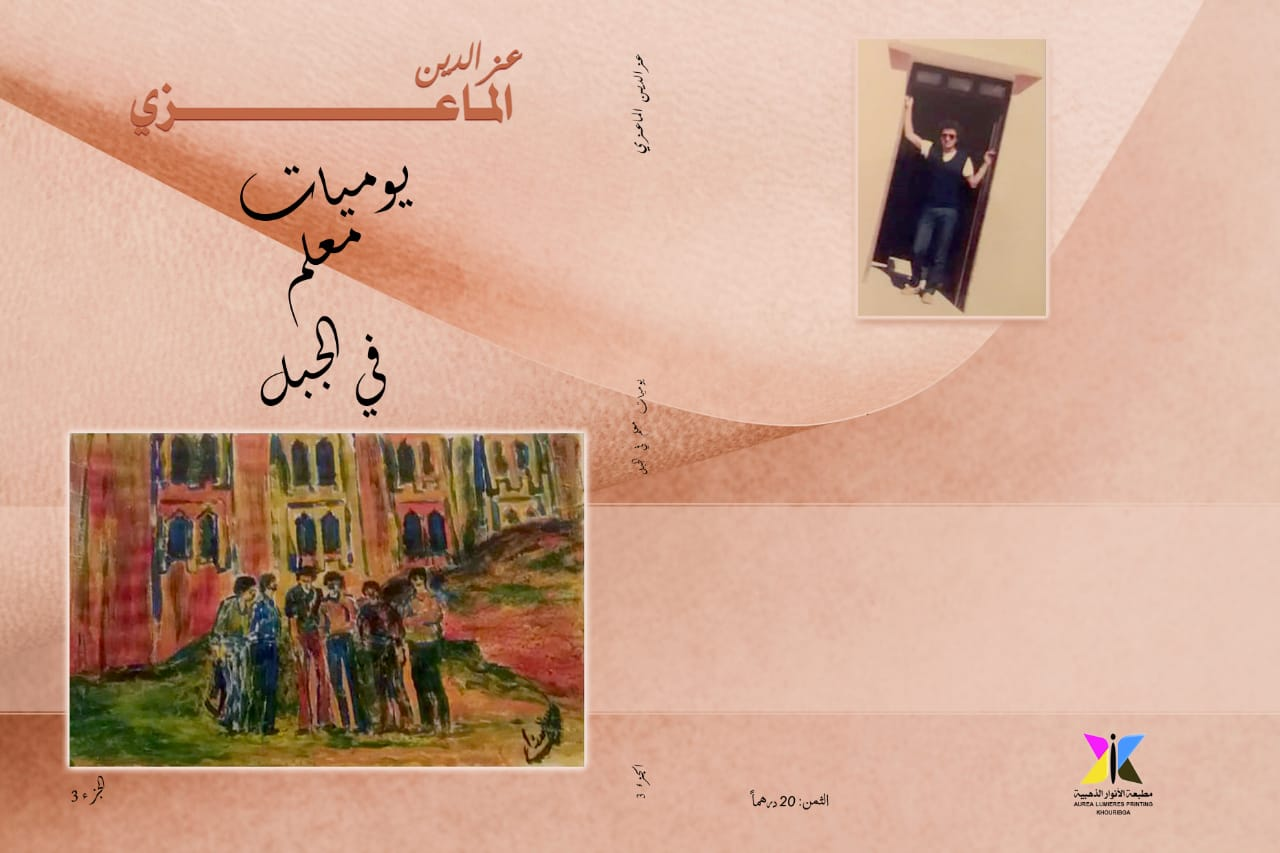 ''يوميات معلم في الجبل'' في جزئها الثالث..  آخر اصدارات عزالدين الماعزي