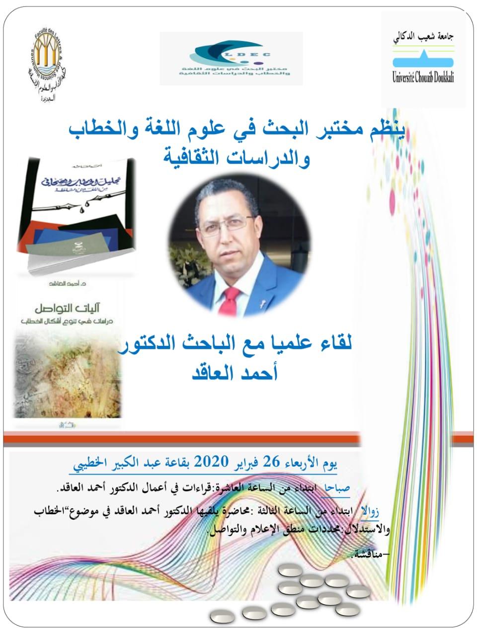 'جمعية مزغان الرياضية لأسرة التعليم' تعرض مشروعها على المدير الاقليمي للتعليم بالجديدة.
