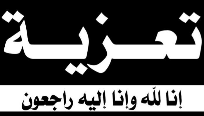 المكتب الجهوي لنادي قضاة المغرب بالجديدة يعزي في وفاة والد القاضي جواد عابر السبيل