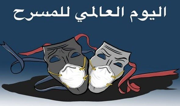 جمعية نوافذ لملتقى الإبداع بالجديدة تدعو إلى التضامن بمناسبة اليوم العالمي للمسرح